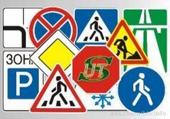 Дорожные знаки картинки - Гороскоп для близнецов.